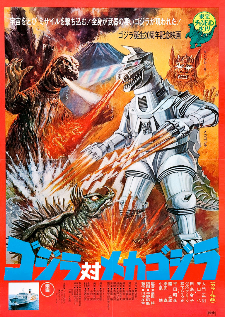 mechagodzilla poster japan